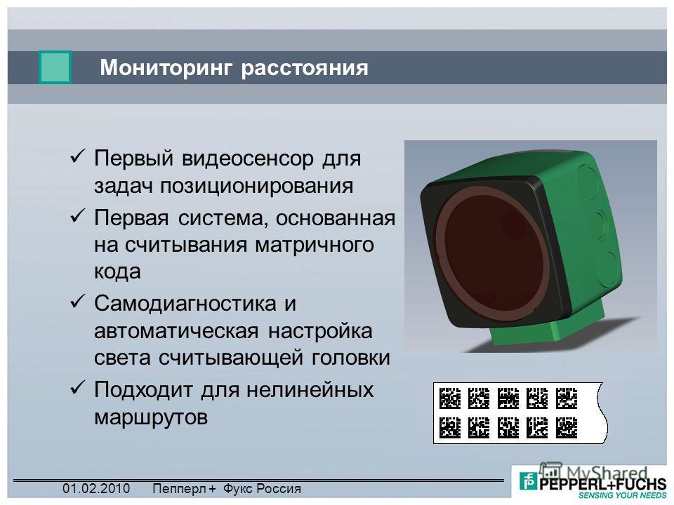 Мониторинг расстояния Первый видеосенсор для задач позиционирования Первая система, основанная на считывания матричного кода Самодиагностика и автоматическая настройка света считывающей головки Подходит для нелинейных маршрутов 01.02.2010Пепперл + Фу