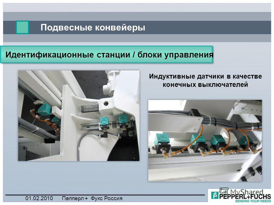 Подвесные конвейеры Идентификационные станции / блоки управления 01.02.2010Пепперл + Фукс Россия Индуктивные датчики в качестве конечных выключателей