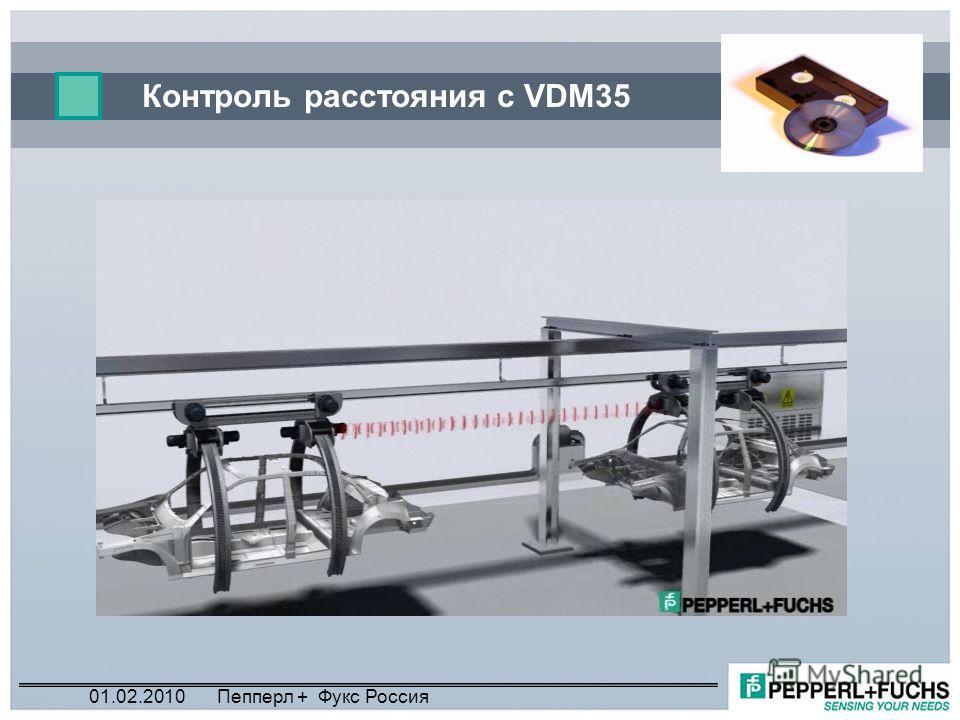 Контроль расстояния с VDM35 01.02.2010Пепперл + Фукс Россия
