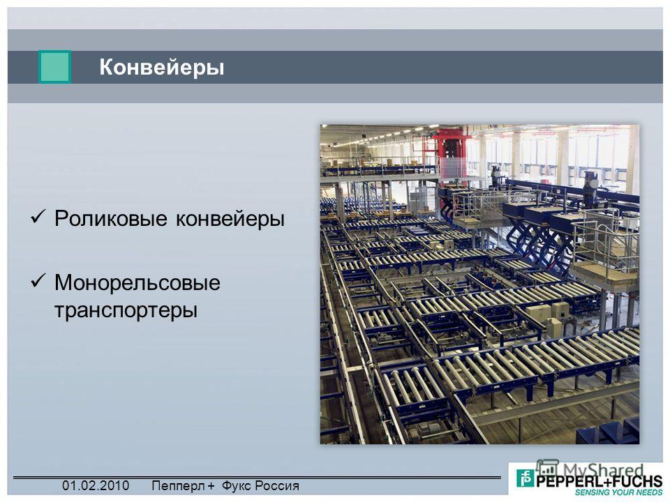 Конвейеры Роликовые конвейеры Монорельсовые транспортеры 01.02.2010Пепперл + Фукс Россия