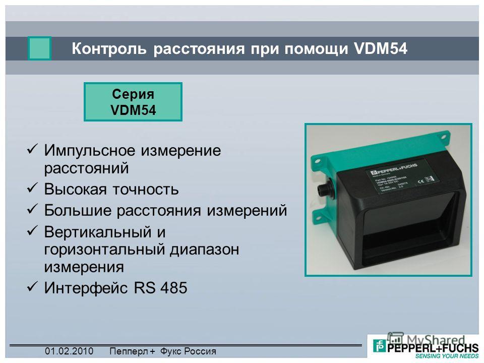 Импульсное измерение расстояний Высокая точность Большие расстояния измерений Вертикальный и горизонтальный диапазон измерения Интерфейс RS 485 Контроль расстояния при помощи VDM54 Серия VDM54 01.02.2010Пепперл + Фукс Россия