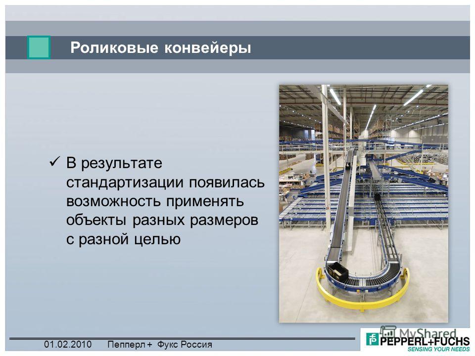 Роликовые конвейеры В результате стандартизации появилась возможность применять объекты разных размеров с разной целью 01.02.2010Пепперл + Фукс Россия