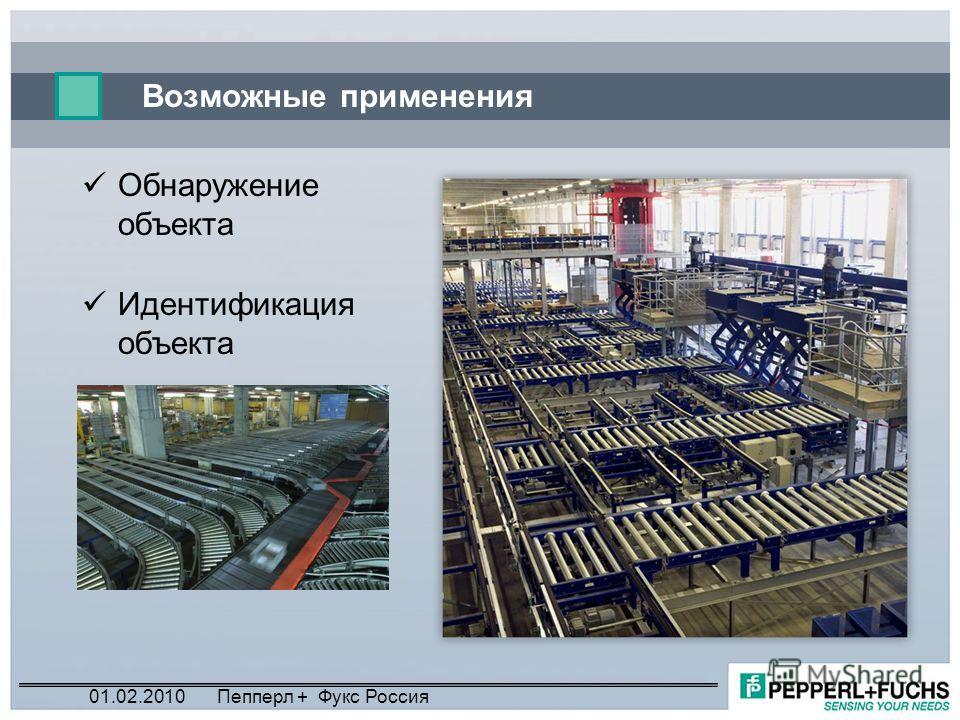Возможные применения Обнаружение объекта Идентификация объекта 01.02.2010Пепперл + Фукс Россия