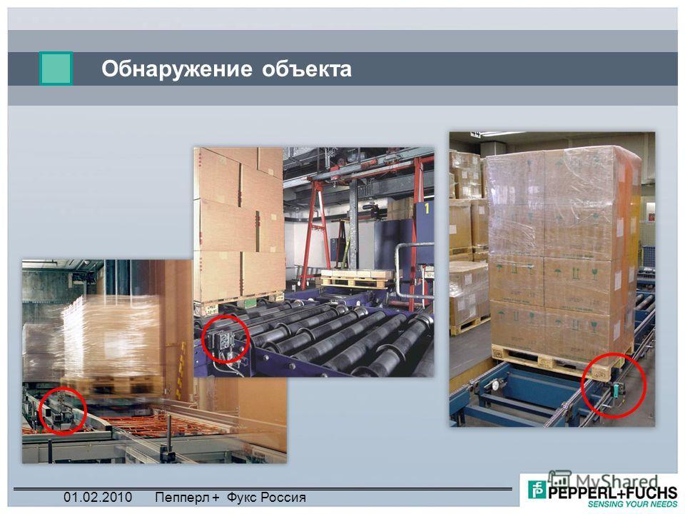 Обнаружение объекта 01.02.2010Пепперл + Фукс Россия
