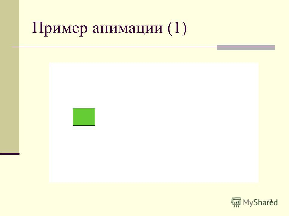 30 Пример анимации (1)