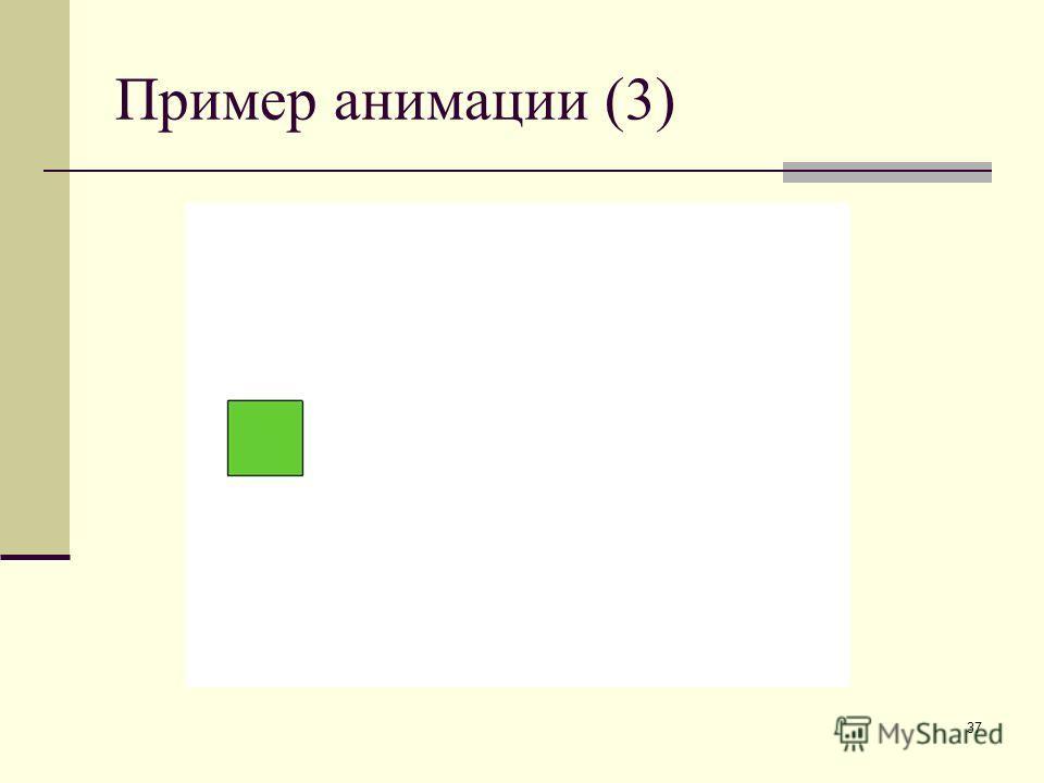37 Пример анимации (3)