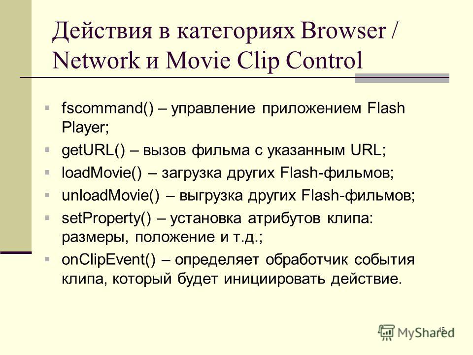 45 Действия в категориях Browser / Network и Movie Clip Control fscommand() – управление приложением Flash Player; getURL() – вызов фильма с указанным URL; loadMovie() – загрузка других Flash-фильмов; unloadMovie() – выгрузка других Flash-фильмов; se