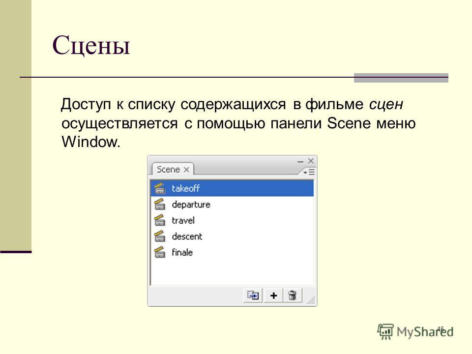 46 Cцены Доступ к списку содержащихся в фильме сцен осуществляется с помощью панели Scene меню Window.