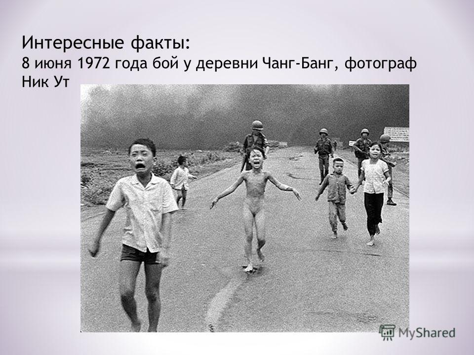 Интересные факты: 8 июня 1972 года бой у деревни Чанг-Банг, фотограф Ник Ут