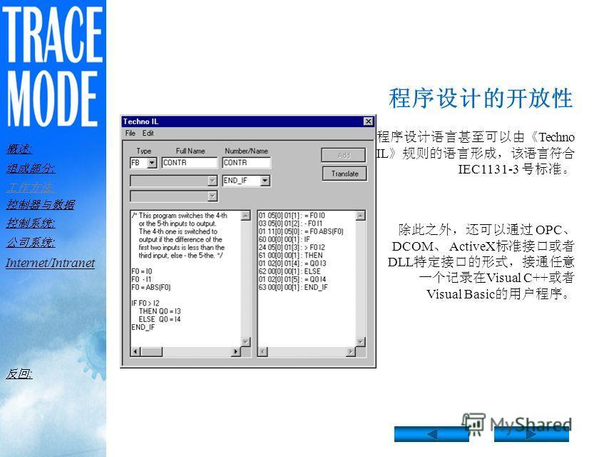 TRACE MODE IEC 1131-3 TRACE MODEFBD 150 FBD PID- PID- ; ; ; ; Internet/Intranet ;