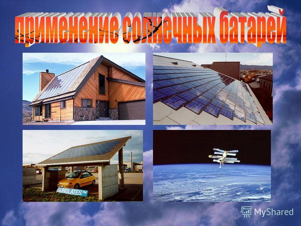 Энергия солнечной радиации может быть преобразована в постоянный электрический ток посредством солнечных батарей устройств, состоящих из тонких пленок кремния или других полупроводниковых материалов. Преимущество фотоэлектрических преобразователей об