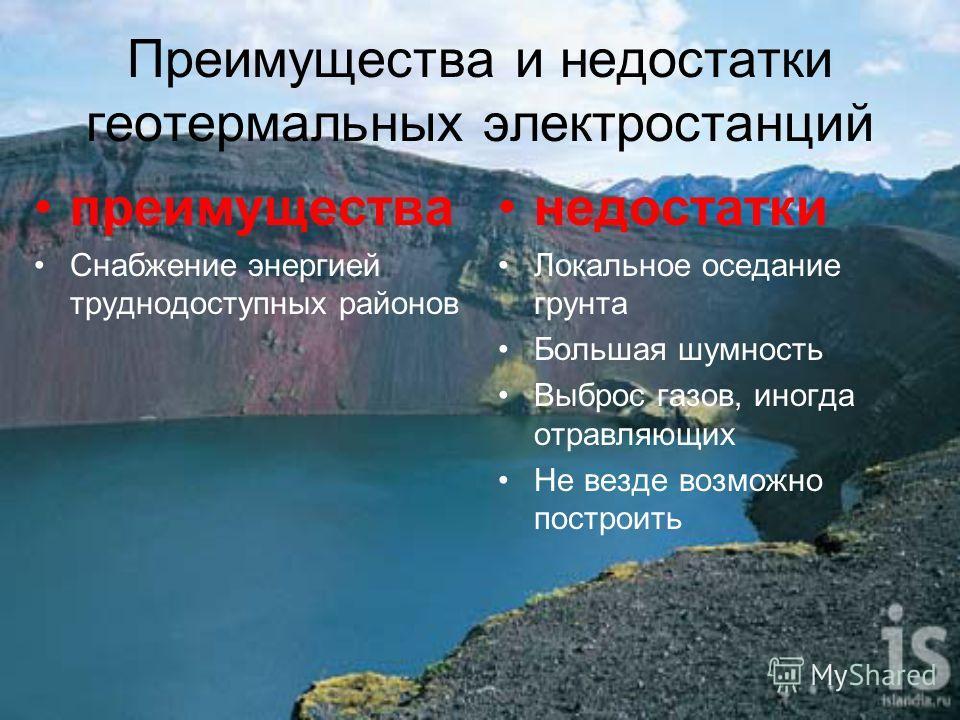 Работа геотермальной электростанции. Существует несколько схем получения электроэнергии на геотермальной электростанции. Прямая схема: природный пар направляется по трубам в турбины, соединенные с электрогенераторами. Непрямая схема: пар предваритель