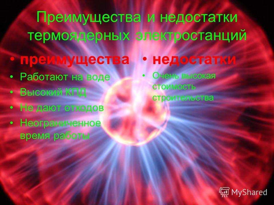 Работа термоядерной электростанции. Термоядерная электростанция работает на основе термоядерного синтеза реакции синтеза тяжелых изотопов водорода с образованием гелия и выделением энергии. Реакция термоядерного синтеза не дает газообразных и жидких