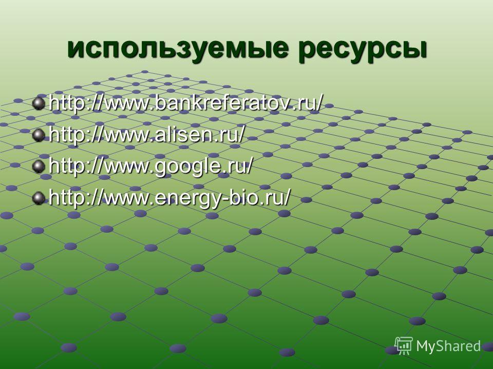 итог 1) солнечная энергия 2) термоядерная энергия 3) приливная энергия 4) геотермальная энергия 5) ветряная энергия