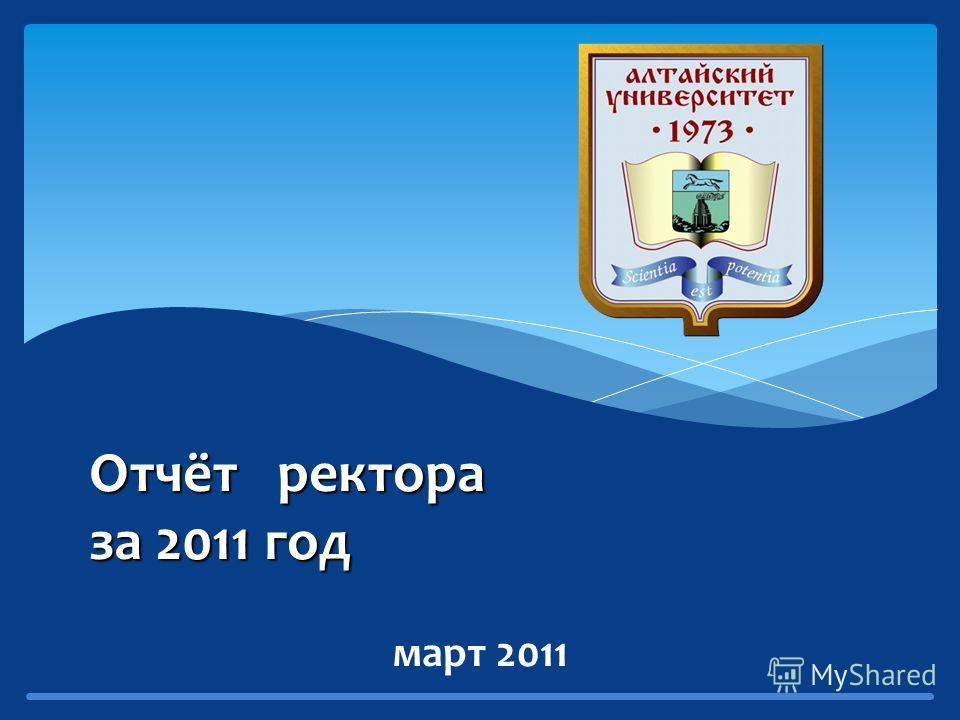 Отчёт ректора за 2011 год март 2011