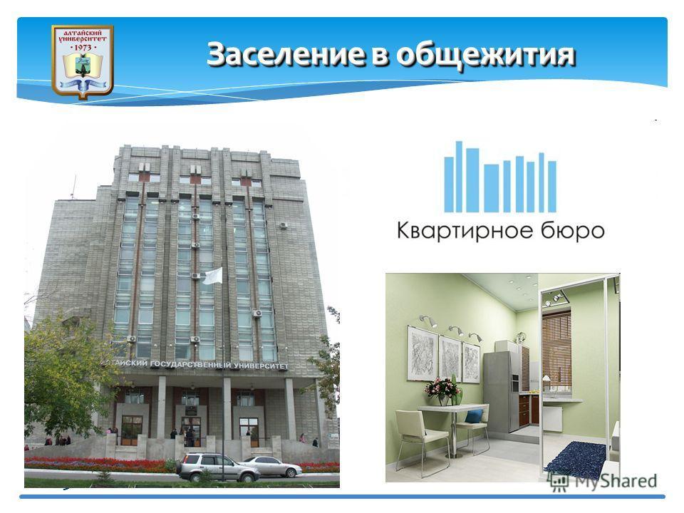 63 Заселение в общежития