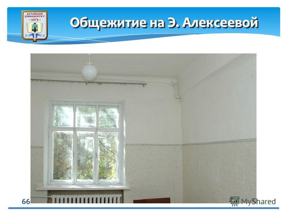 66 Общежитие на Э. Алексеевой