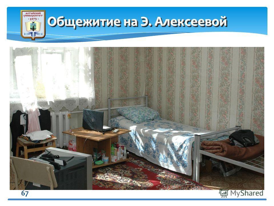 67 Общежитие на Э. Алексеевой