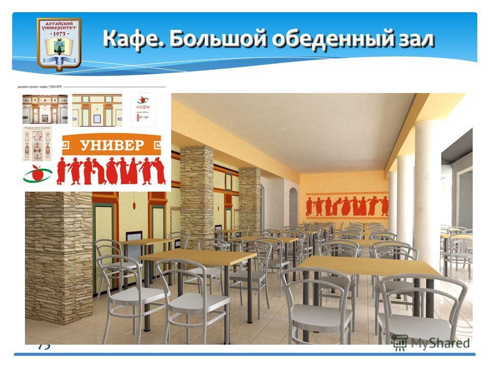 73 Кафе. Большой обеденный зал Кафе. Большой обеденный зал