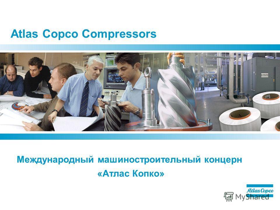 Atlas Copco Compressors Международный машиностроительный концерн «Атлас Копко»