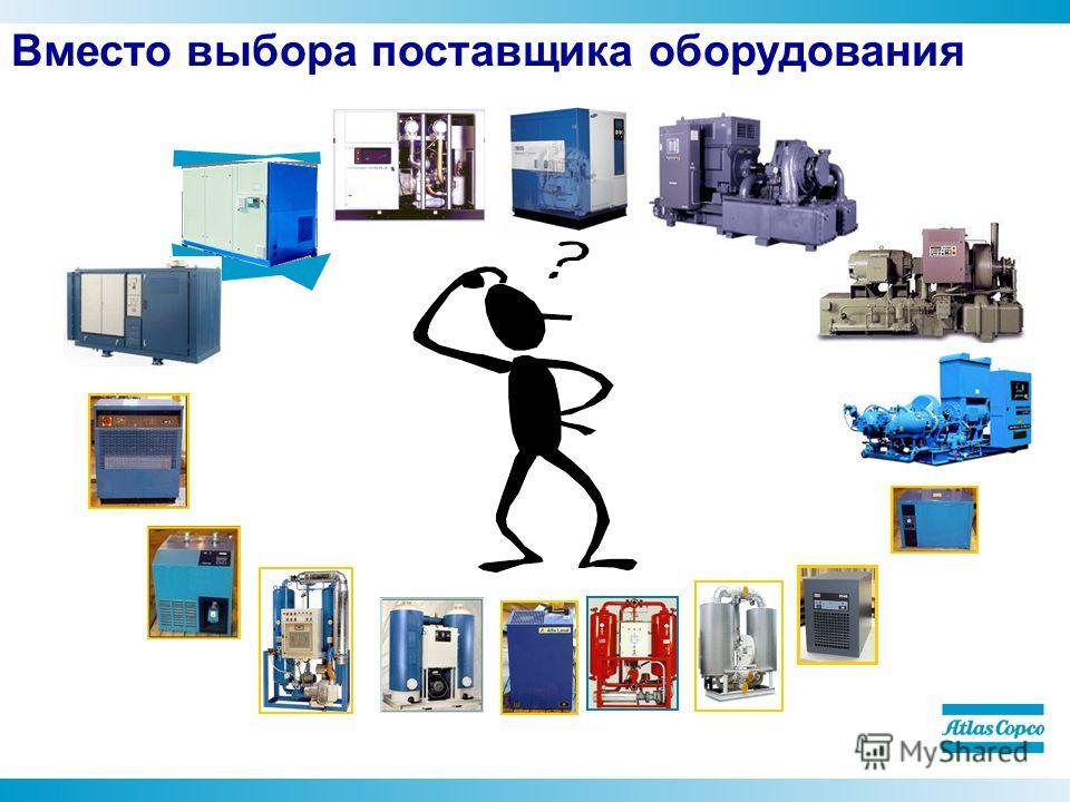 Вместо выбора поставщика оборудования