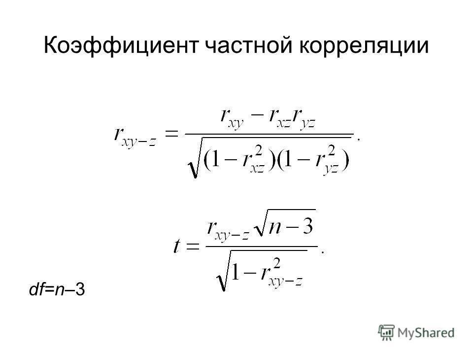 Коэффициент частной корреляции df=n–3