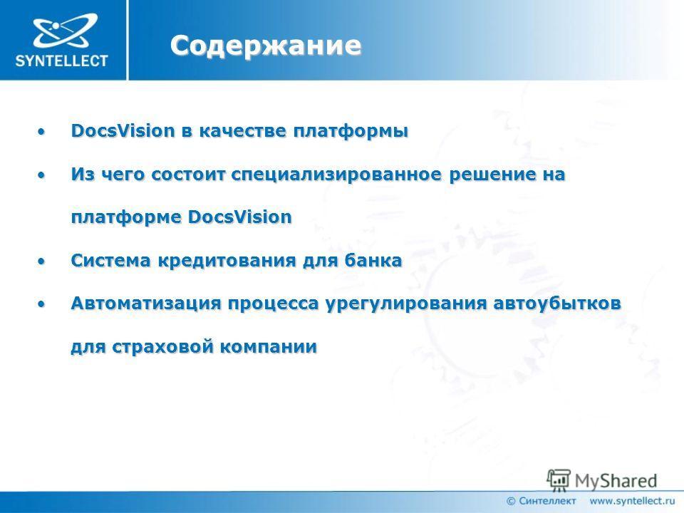 Содержание DocsVision в качестве платформыDocsVision в качестве платформы Из чего состоит специализированное решение на платформе DocsVision Из чего состоит специализированное решение на платформе DocsVision Система кредитования для банка Система кре