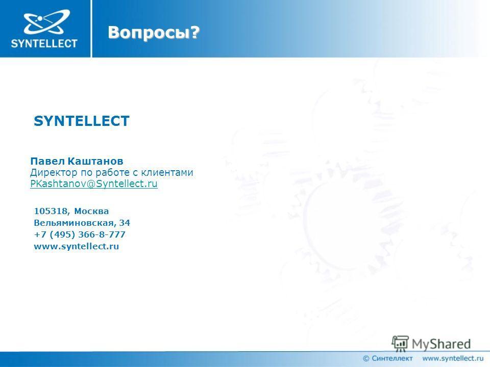 Павел Каштанов Директор по работе с клиентами PKashtanov@Syntellect.ru PKashtanov@Syntellect.ru 105318, Москва Вельяминовская, 34 +7 (495) 366-8-777 www.syntellect.ru SYNTELLECT Вопросы?