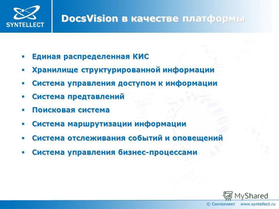 DocsVision в качестве платформы Единая распределенная КИС Единая распределенная КИС Хранилище структурированной информации Хранилище структурированной информации Система управления доступом к информации Система управления доступом к информации Систем