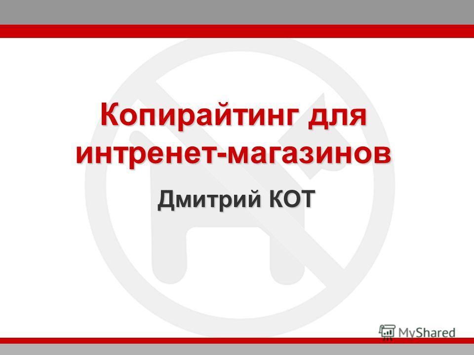 Копирайтинг для интернет-магазинов Дмитрий КОТ