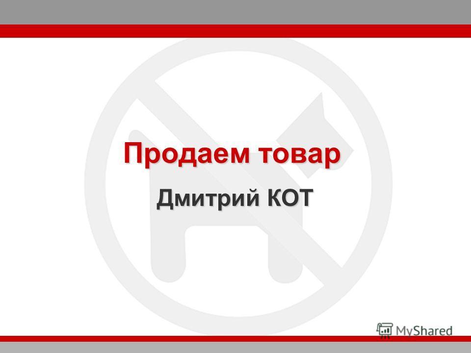 Продаем товар Дмитрий КОТ