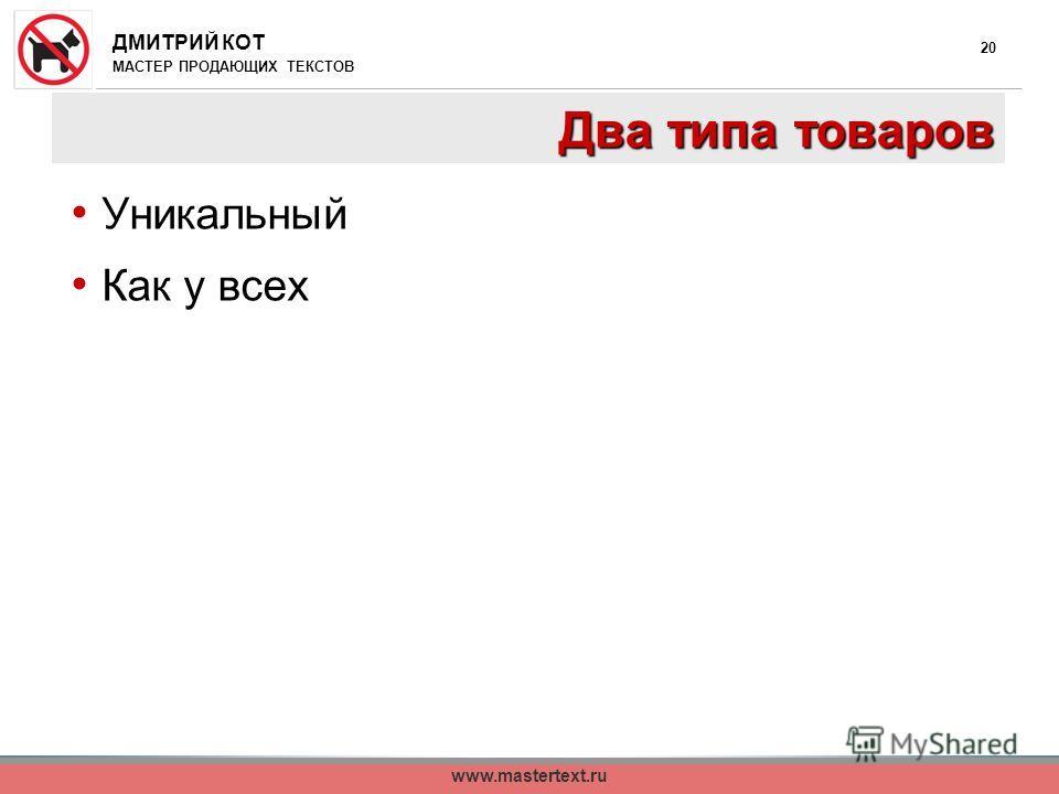 ДМИТРИЙ КОТ МАСТЕР ПРОДАЮЩИХ ТЕКСТОВ www.mastertext.ru 20 Два типа товаров Уникальный Как у всех
