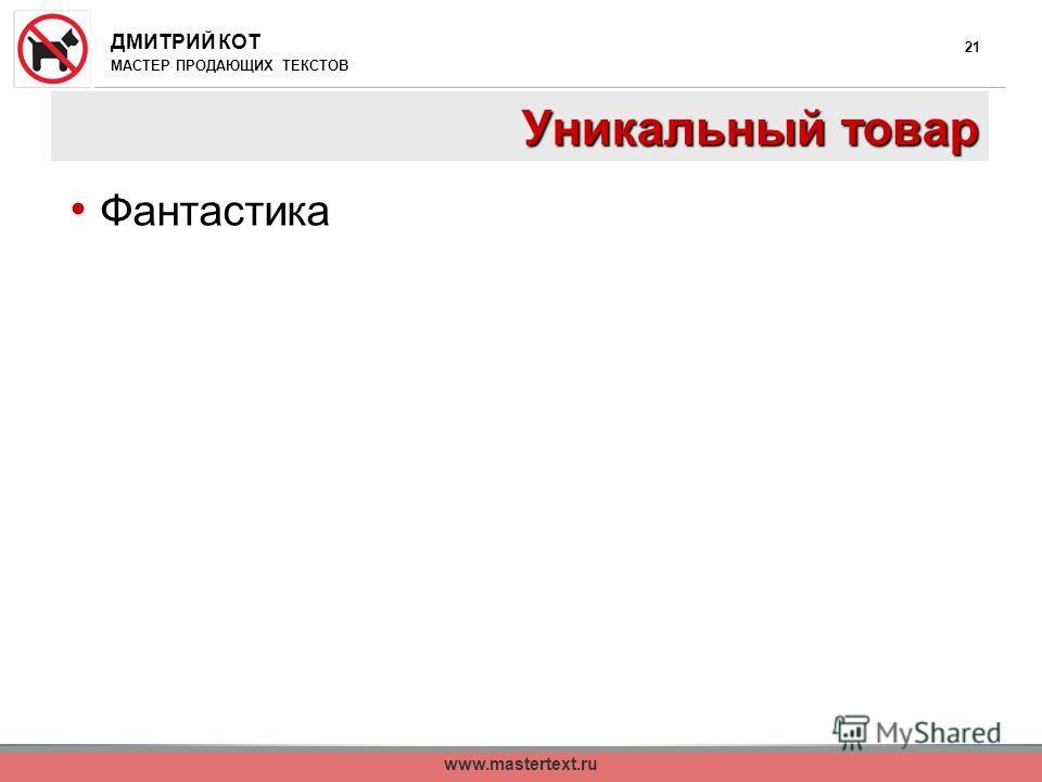 ДМИТРИЙ КОТ МАСТЕР ПРОДАЮЩИХ ТЕКСТОВ www.mastertext.ru 21 Уникальный товар Фантастика