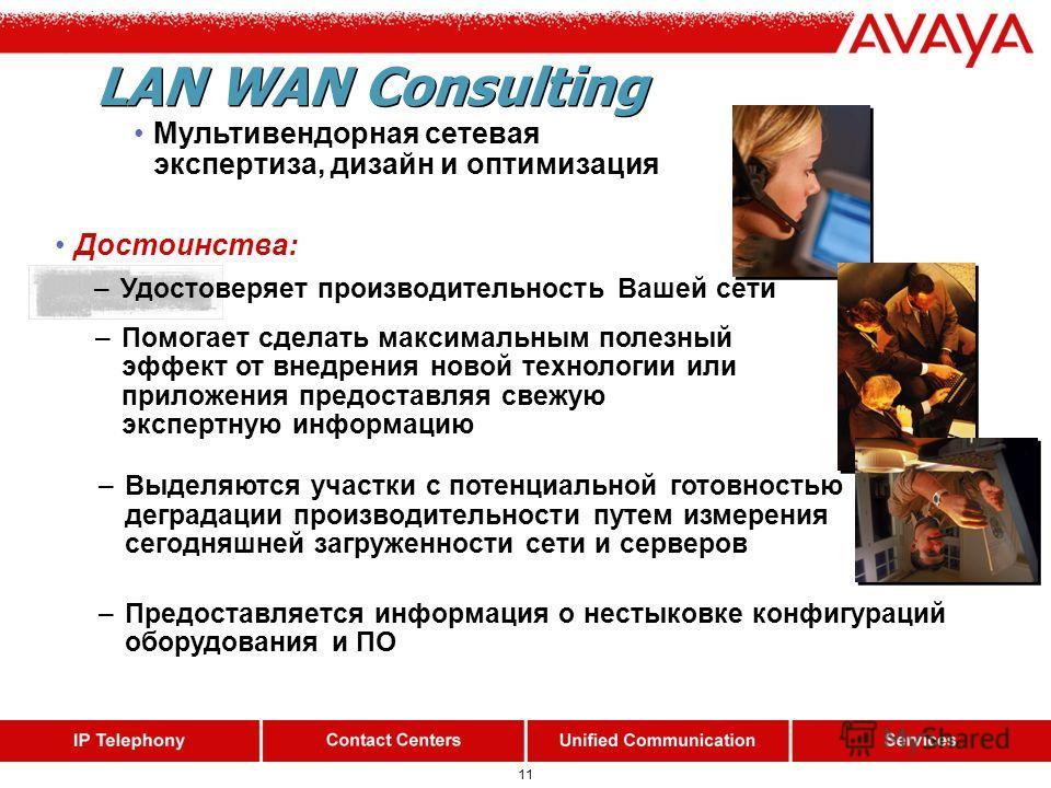 10 Ответы Avaya на эти вопросы Customer Infrastructure Readiness Survey (CIRS) Удаленная экспертиза Customer survey Пользовательское обследование Анализ Avaya Discovery Software и данных MRTG SNMP MIB-II Network Analysis and Network Optimization (NAN