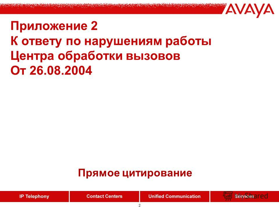 Copyright© 2002 Avaya Inc. All rights reserved Оценка готовности сети к интеграции голоса и данных 02 сентября 2004 года Михаил Родионов mrodionov@avaya.com