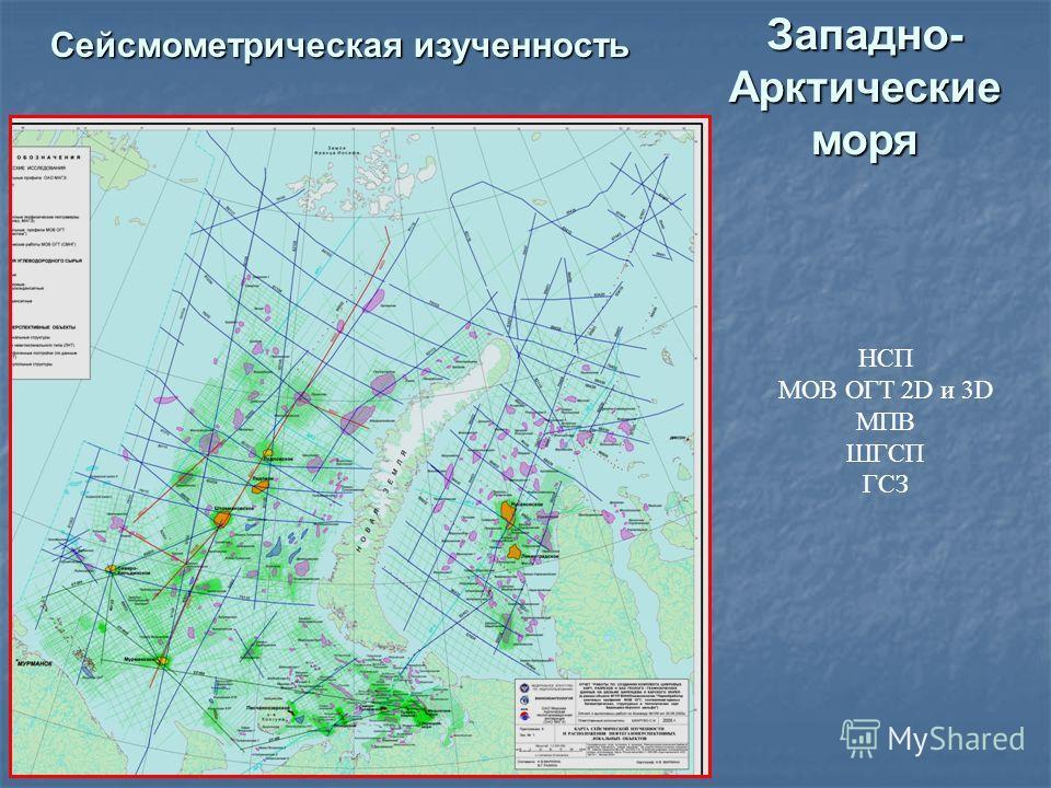 Западно- Арктические моря Сейсмометрическая изученность НСП МОВ ОГТ 2D и 3D МПВ ШГСП ГСЗ