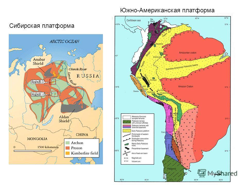 Сибирская платформа Южно-Американская платформа