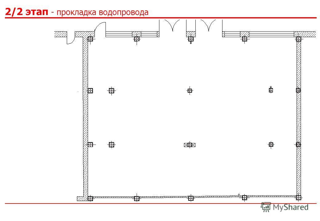 2/2 этап - прокладка водопровода