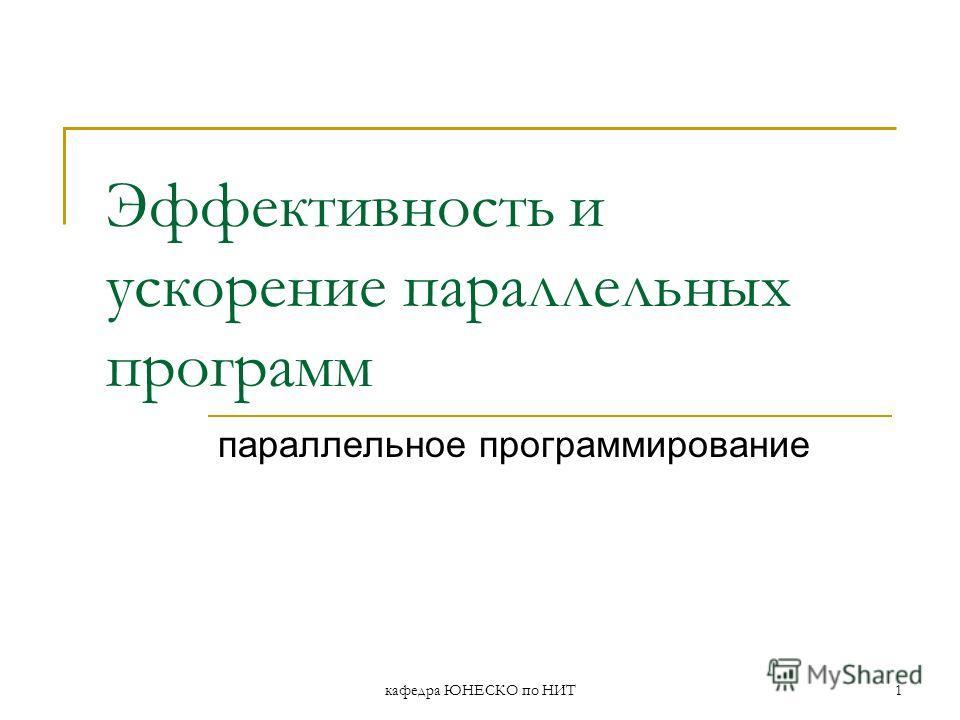 кафедра ЮНЕСКО по НИТ1 Эффективность и ускорение параллельных программ параллельное программирование