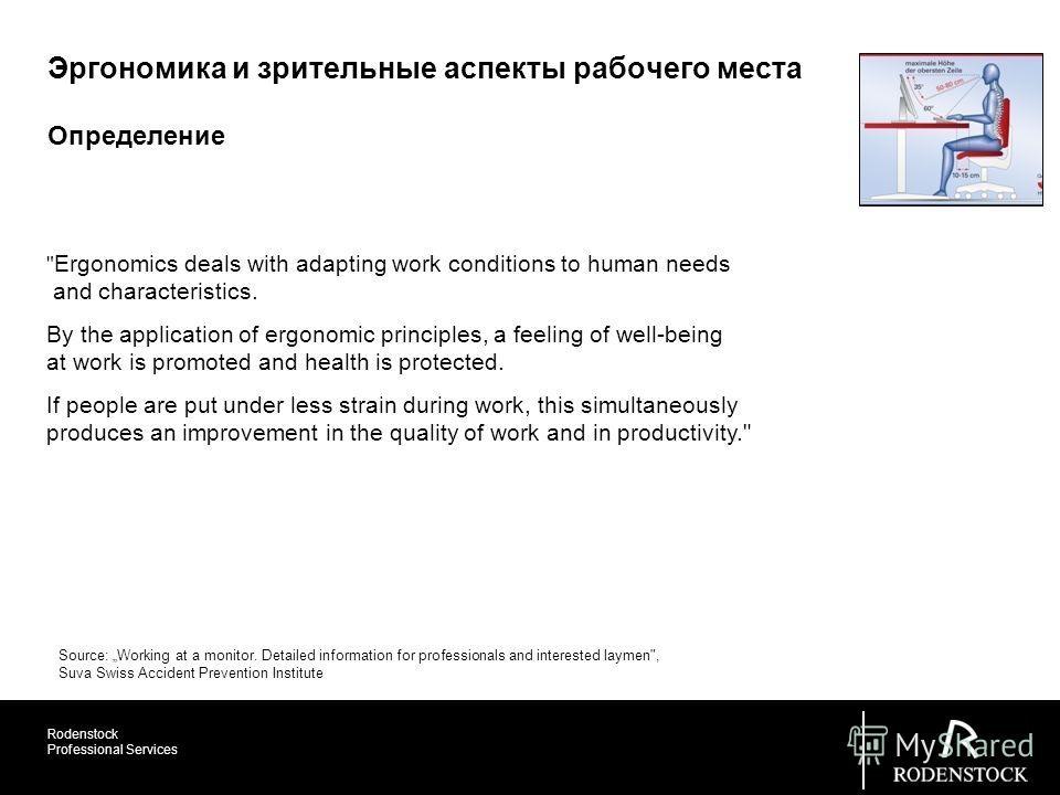 Rodenstock Professional Services Определение Эргономика и зрительные аспекты рабочего места