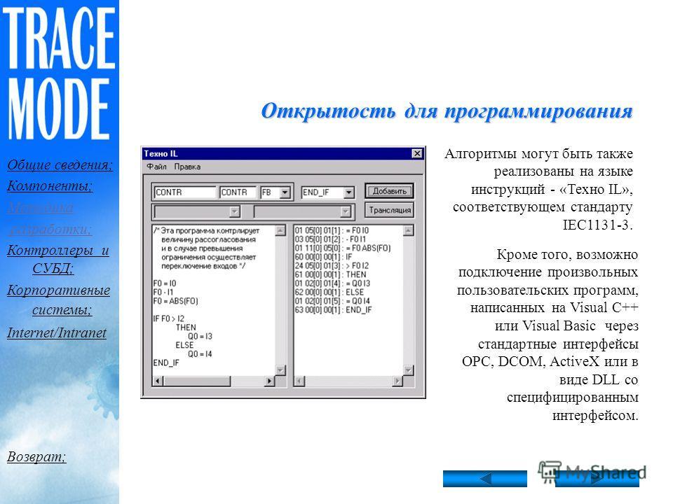 Разработка алгоритмов ТРЕЙС МОУД имеет мощный инструментарий для разработки и отладки алгоритмов систем управления. Используются визуальные языки, созданные согласно международному стандарту IEC 1131-3 Техно FBD ТРЕЙС МОУД содержит свыше 150 встроенн