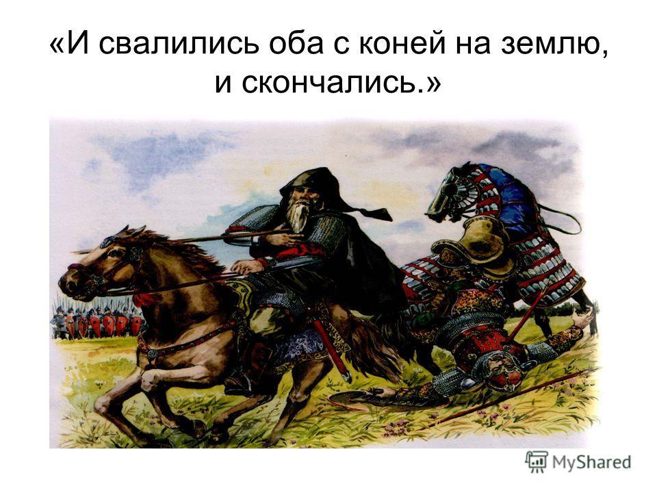 «И свалились оба с коней на землю, и скончались.»