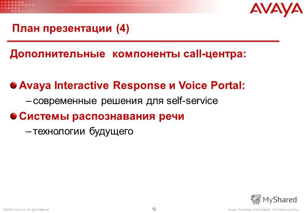 11 © 2006 Avaya Inc. All rights reserved. Avaya – Proprietary & Confidential. For Internal Use Only. План презентации (3) Будущие программные продукты Avaya: Avaya IQ: –новое поколение систем отчетности