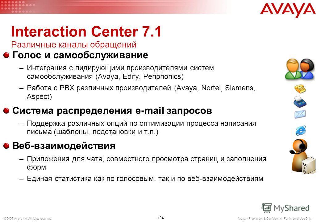 133 © 2006 Avaya Inc. All rights reserved. Avaya – Proprietary & Confidential. For Internal Use Only. Interaction Center 7.1 Распределенная структура Поддержка как малых, так и больших распределённых центров обработки вызовов Поддержка передачи данны