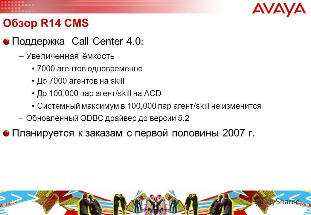 156 © 2006 Avaya Inc. All rights reserved. Avaya – Proprietary & Confidential. For Internal Use Only. Survivable CMS Main S87XX Main CMS – Один CMS-сервер Media Gateway ESS S87XX Survivable CMS – несколько backup серверов используются для надёжности