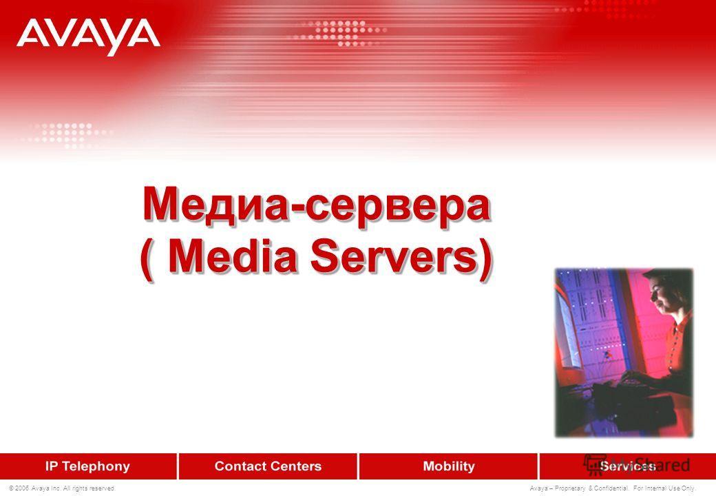 15 © 2006 Avaya Inc. All rights reserved. Avaya – Proprietary & Confidential. For Internal Use Only. Архитектура решения DEFINITY Prologix S8720 Media Server S8300 Media Server CMC1 SCC1 MCC1 Процессор 300 000 BHCC Шлюз до 36 000 абонентов, 8000 сл Т