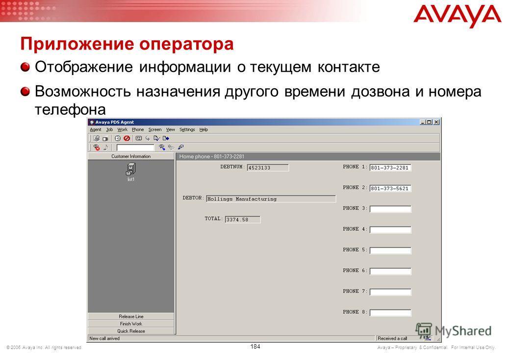 183 © 2006 Avaya Inc. All rights reserved. Avaya – Proprietary & Confidential. For Internal Use Only. Приложение оператора Вход в систему и назначение на задание