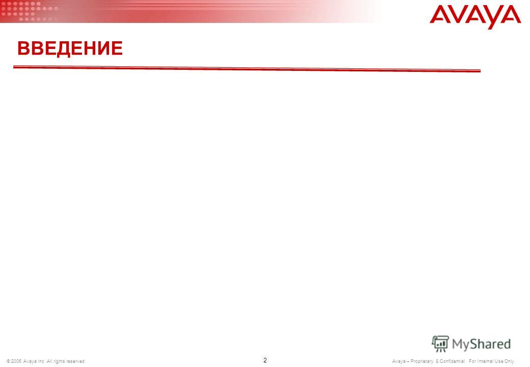 © 2006 Avaya Inc. All rights reserved. Avaya – Proprietary & Confidential. For Internal Use Only. Avaya Contact Center Solutions Technical Overview 2007 Вячеслав Архаров Applications product manager Анастасия Ефремова Applications sales manager