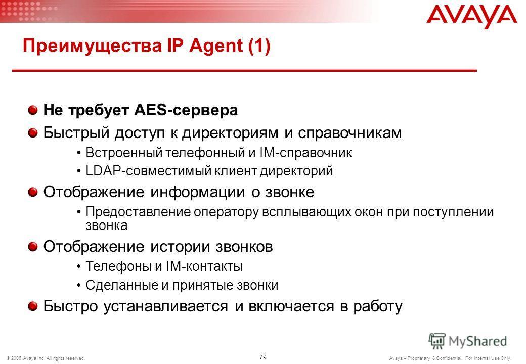78 © 2006 Avaya Inc. All rights reserved. Avaya – Proprietary & Confidential. For Internal Use Only. IP Agent Самостоятельное desktop-приложение –Управление звонками –Всплывающие окна на основе DDE и Internet Explorer –Взаимодействие с Advanced Segme