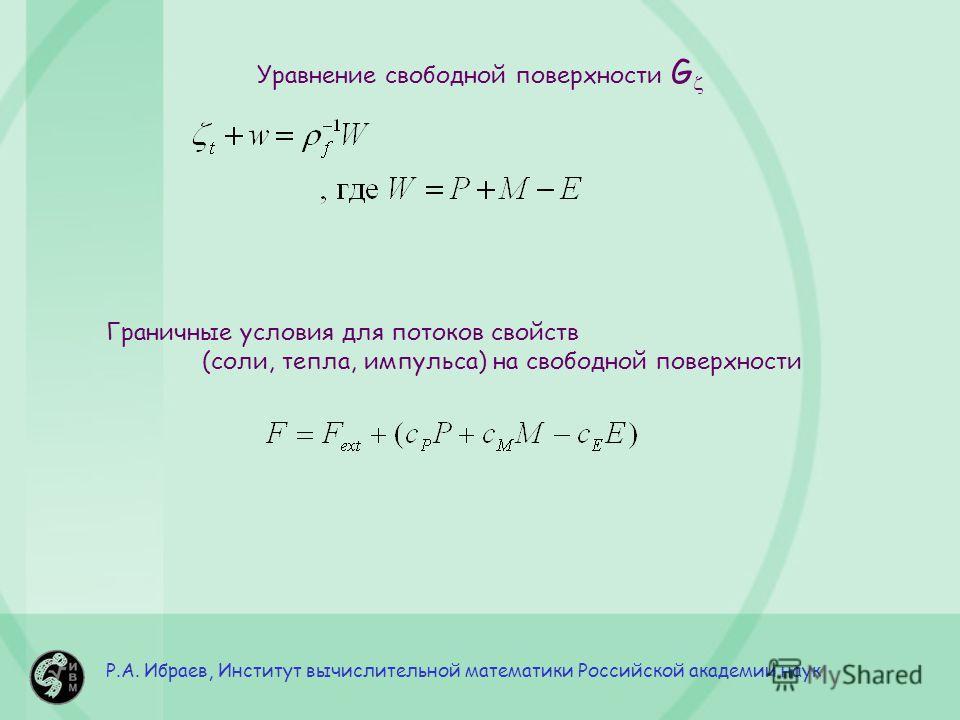 Р.А. Ибраев, Институт вычислительной математики Российской академии наук Уравнение свободной поверхности G Граничные условия для потоков свойств (соли, тепла, импульса) на свободной поверхности